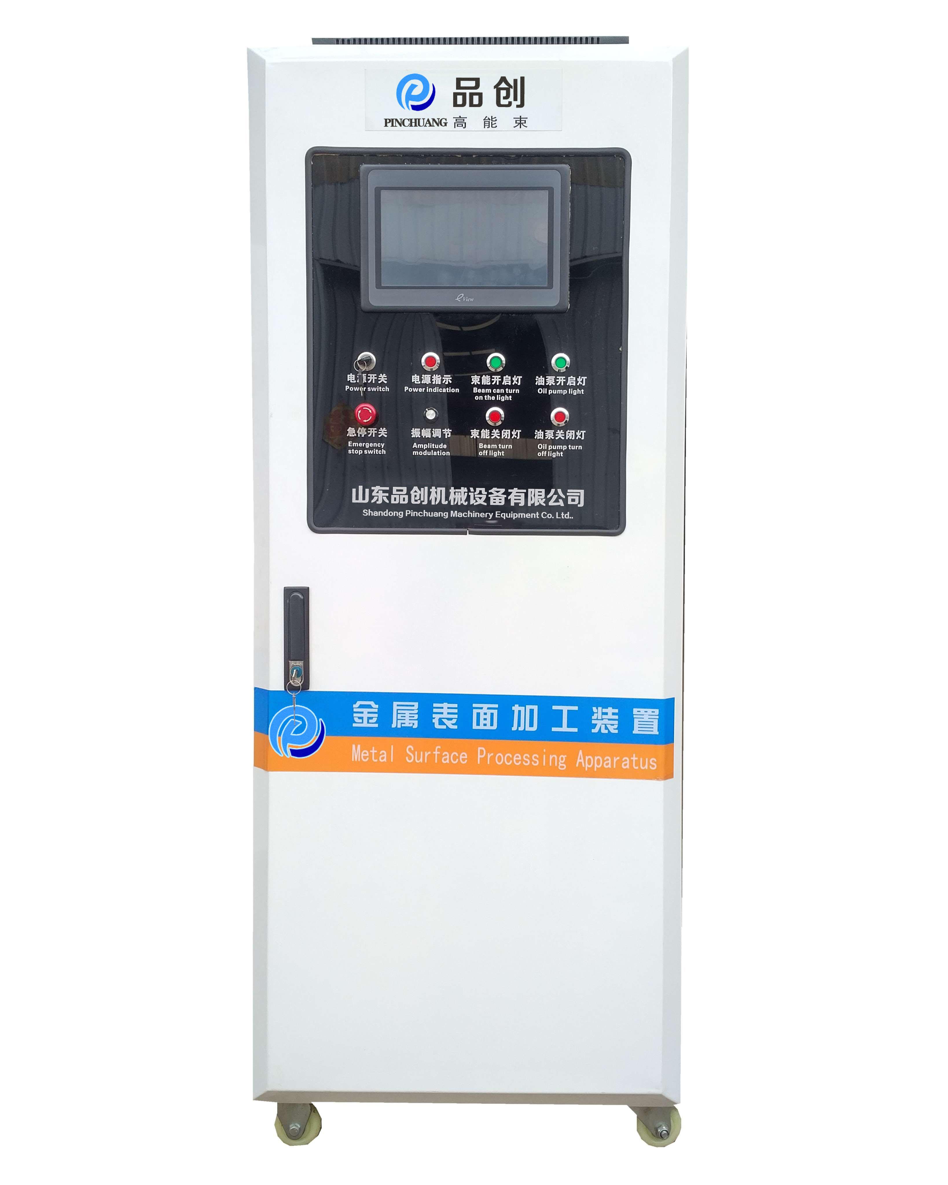 三代USM-300能量发生控制系统