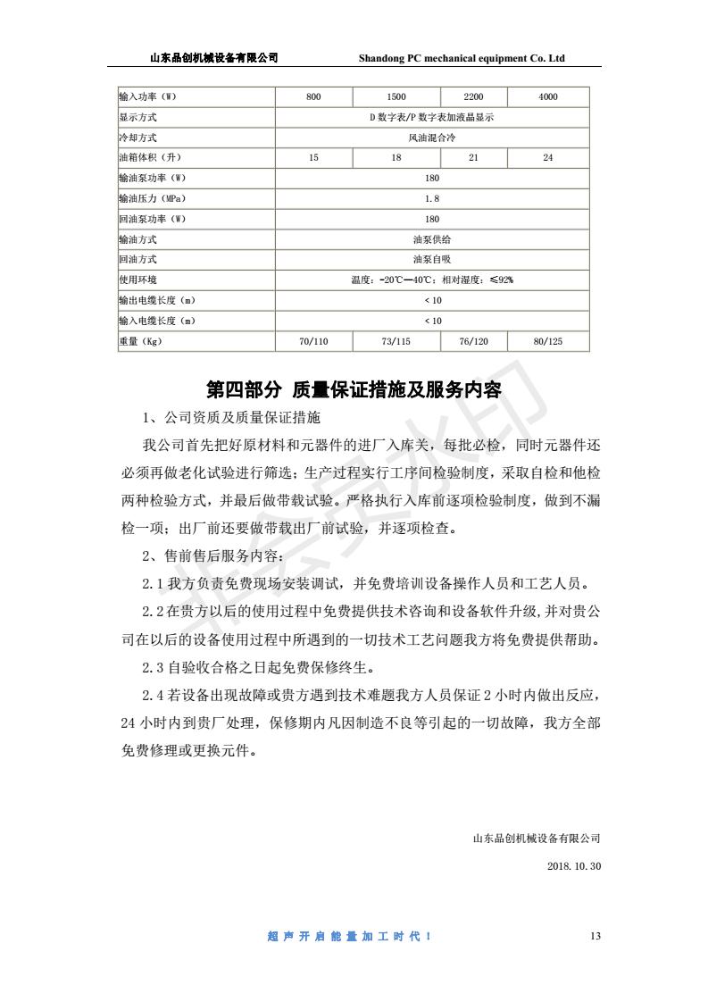 超声加工介绍_12.png