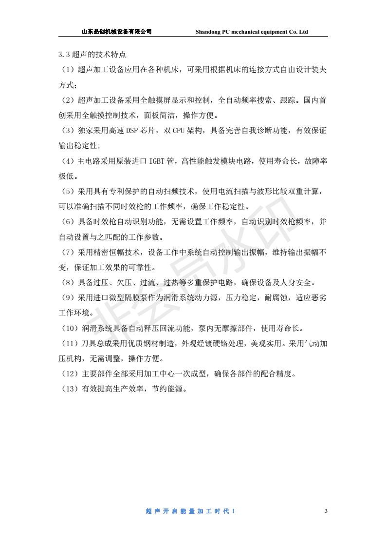 超声加工介绍_02.png